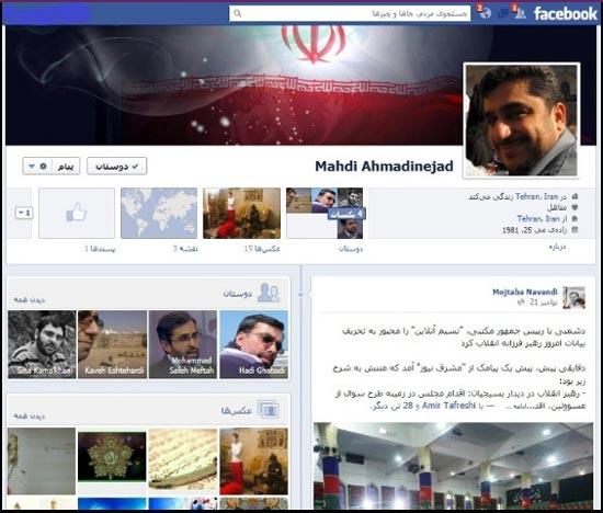 عکس صفحه فیسبوک پسر احمدینژاد